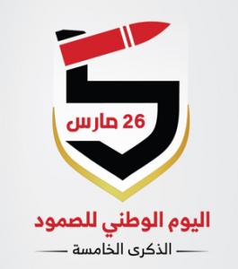 اليوم الوطني للصمود - الذكرى الخامسه